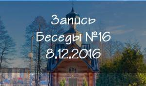 Беседа №16: День Господень. Седмичный богослужебный круг. Осмогласие