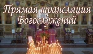 Состоятся онлайн-трансляции богослужений из храмов епархии