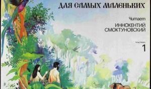 """""""БИБЛИЯ для самых маленьких"""" читает Иннокентий Смоктуновский"""
