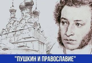 Пушкин и христианство. 12 Декабря 18:00