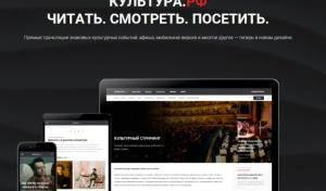 ДОМА — ЛУЧШЕ. Онлайн-трансляции, виртуальные туры и специальные проекты культурных учреждений России