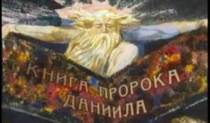"""СЕГОДНЯ В НАШЕМ КИНОЗАЛЕ  Х/Ф """"КНИГА ДАНИИЛА""""  ИЗ ЦИКЛА «БИБЛЕЙСКИЕ СКАЗАНИЯ»"""