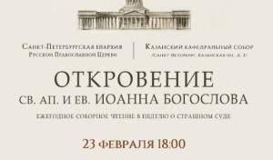 Соборные чтения Апокалипсиса 23 февраля в 18.00