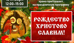 Рождество Христово славим! 12 января 12:00-15:00 Праздничная программа.