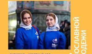 16 февраля – день православной молодежи #ВСТРЕЧА2020