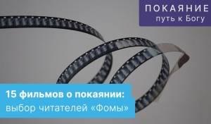 15 фильмов о покаянии: выбор читателей «Фомы»