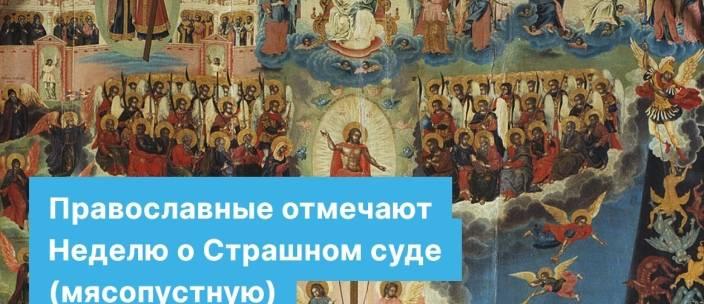 Православные отмечают Неделю о Страшном суде (мясопустную)