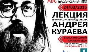 Открытая лекция профессора-протодиакона Андрея Кураева