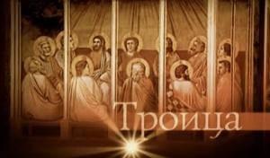 Лето Господне. День Святой Троицы (ФИЛЬМ)