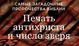 Самые загадочные пророчества Библии: Печать антихриста и число зверя