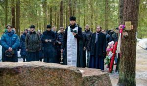 День памяти Левашовских святых. 3 декабря  в Левашовской пустоши будет отслужена Литургия, панихида и лития.