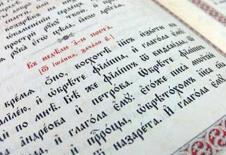 Дискуссия. 19 октября 16:00-17:30 Зачем нам нужен церковно-славянский язык?