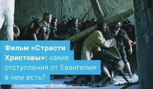 Фильм «Страсти Христовы»: какие отступления от Евангелия в нем есть?