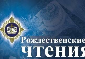 Рождественские образовательные чтения – 30.11.2020 в 11-00