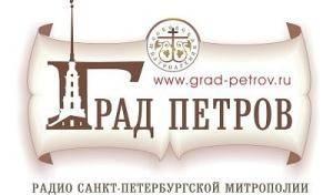 "Радио ""Град Петров"" стало победителем конкурса ""Православная инициатива"""